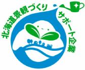 札幌市景観づくりサポート企業