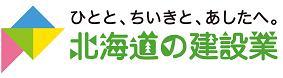 北海道の建設業