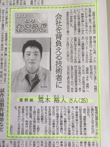北海道建設新聞(平成27年5月15日付(荒木裕人)