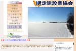 link_abashiri