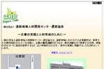 link_jinzai