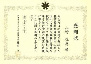 農業農村整備事業優秀者表彰 (2)