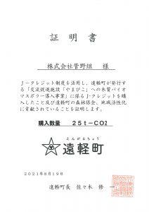 Jクレジット購入証明書(遠軽町長)その2